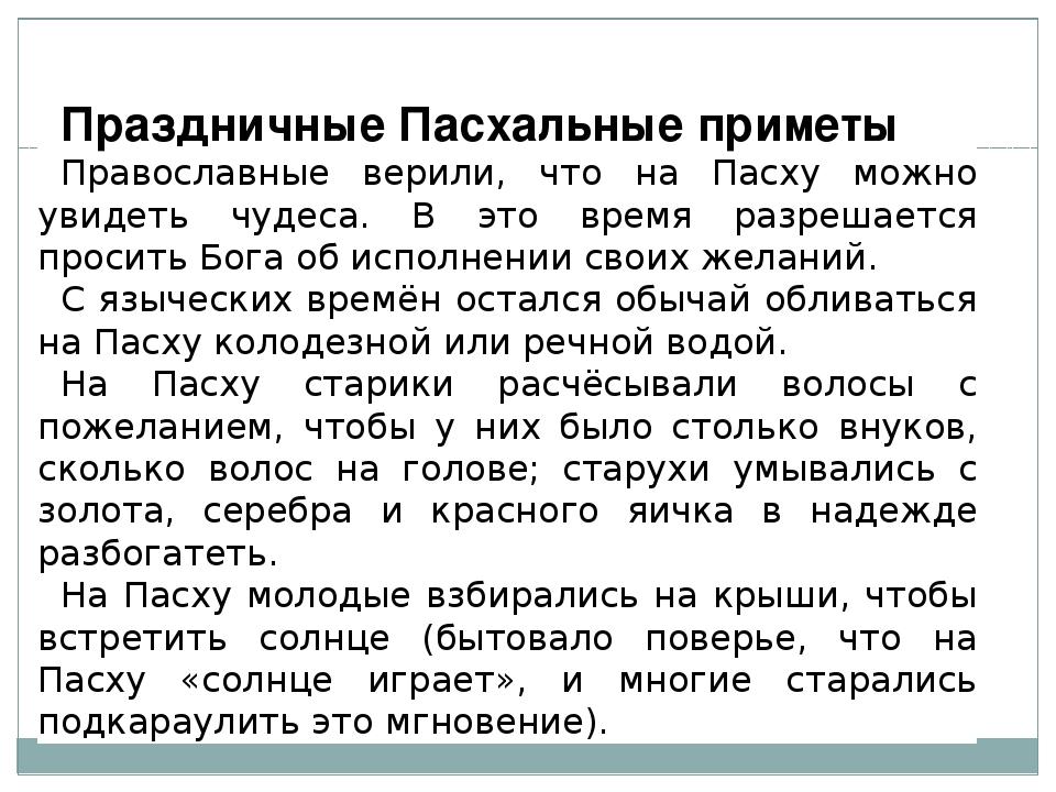 Праздничные Пасхальные приметы Православные верили, что на Пасху можно увидет...