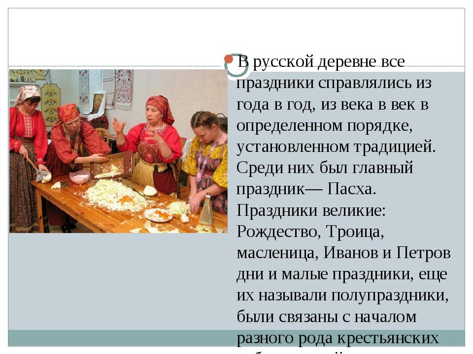 В русской деревне все праздники справлялись из года в год, из века в век в оп...