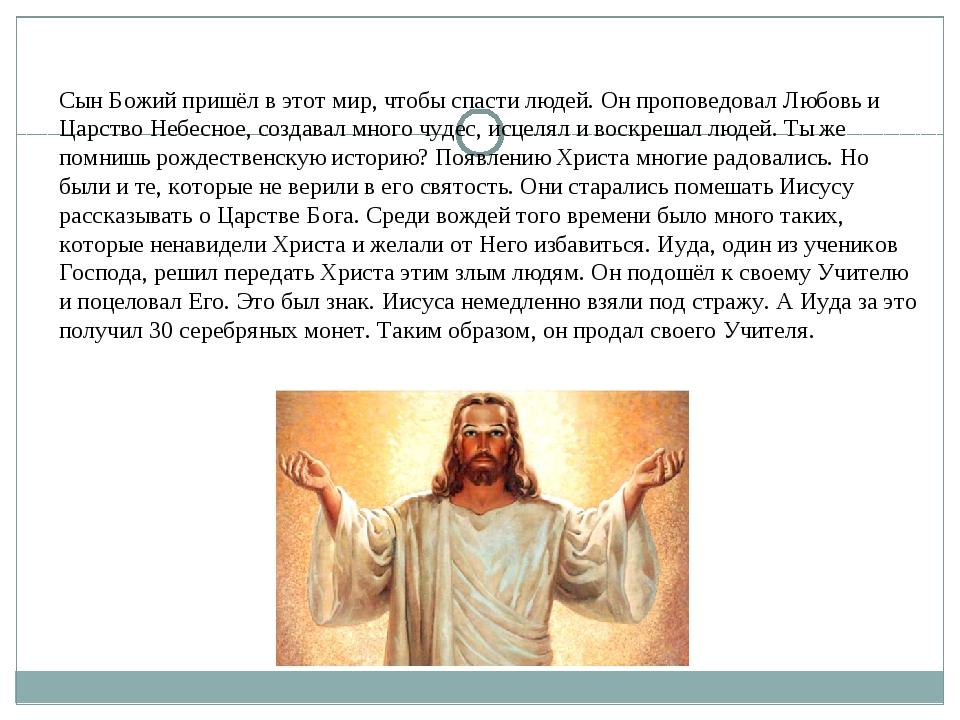 Сын Божий пришёл в этот мир, чтобы спасти людей. Он проповедовал Любовь и Цар...