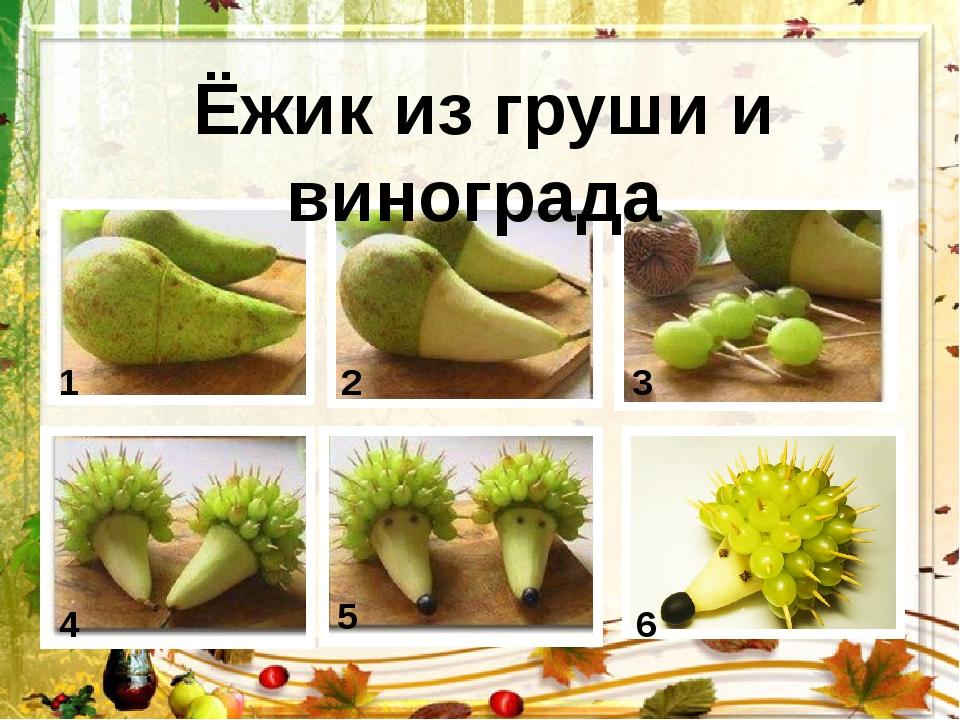 Как сделать ежика из груши с виноградом