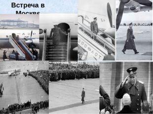 Встреча в Москве