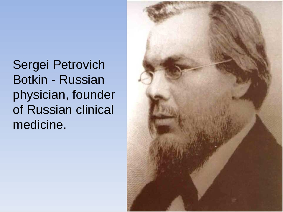 Sergei Petrovich Botkin - Russian physician, founder of Russian clinical medi...