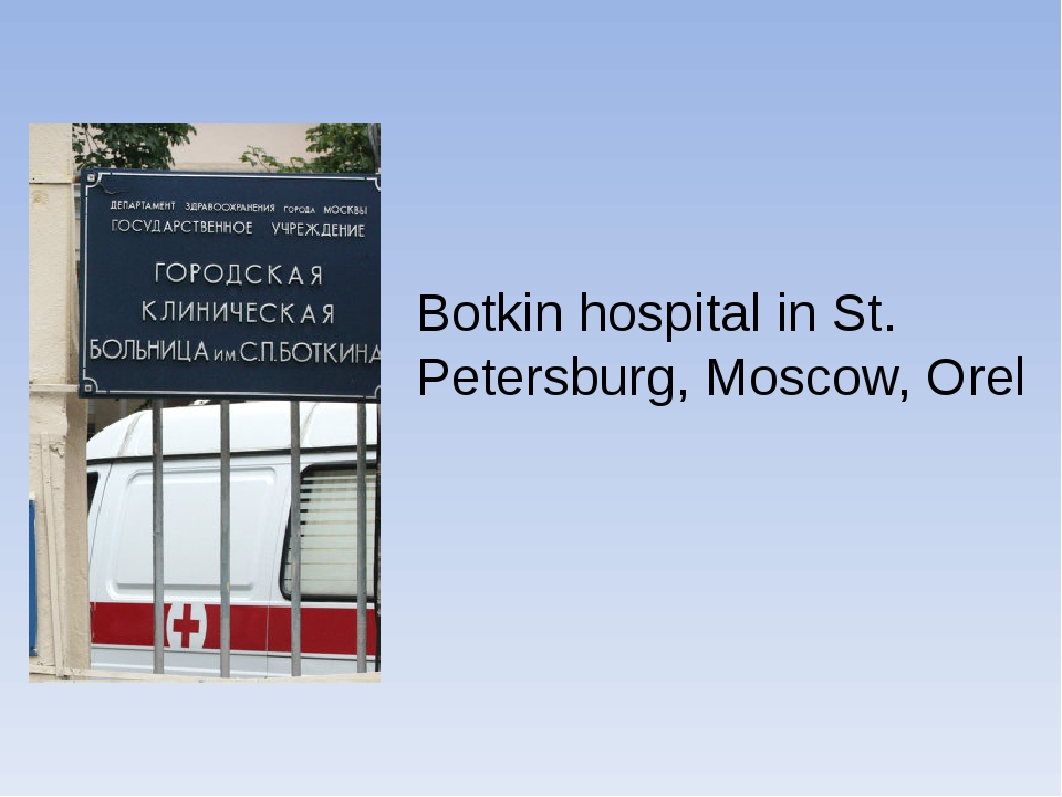 Botkin hospital in St. Petersburg, Moscow, Orel