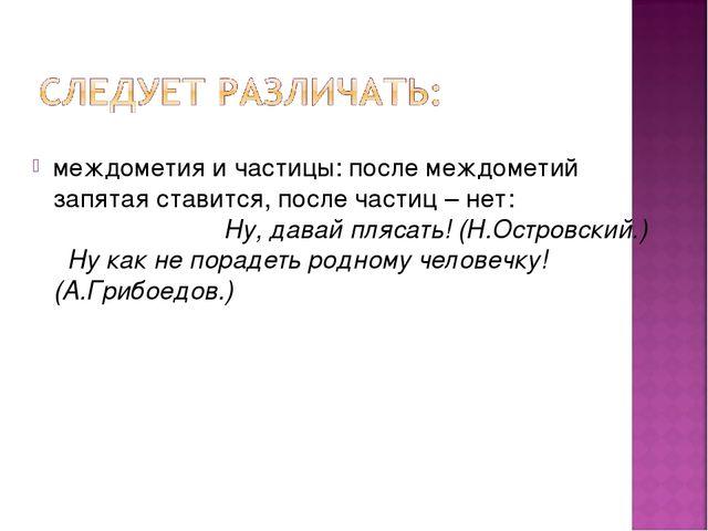 междометия и частицы: после междометий запятая ставится, после частиц – нет:...