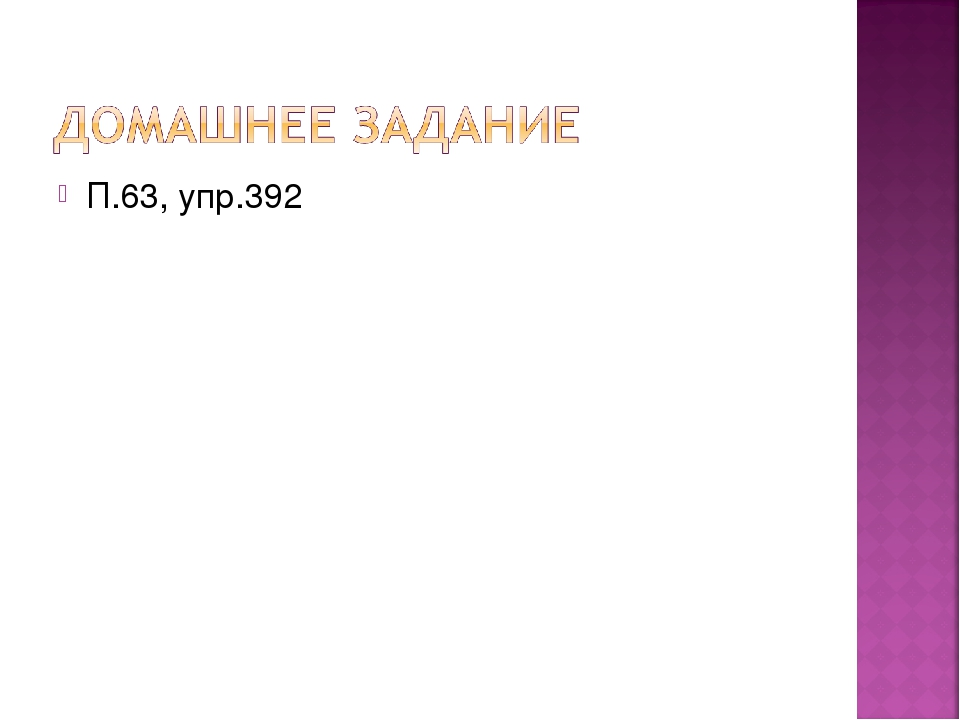П.63, упр.392