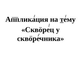 Аппликация на тему «Скворец у скворечника»