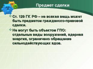 Предмет сделки Ст. 129 ГК РФ – не всякая вещь может быть предметом гражданско