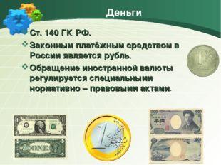 Деньги Ст. 140 ГК РФ. Законным платёжным средством в России является рубль. О