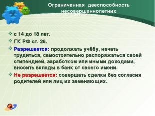Ограниченная дееспособность несовершеннолетних с 14 до 18 лет. ГК РФ ст. 26.