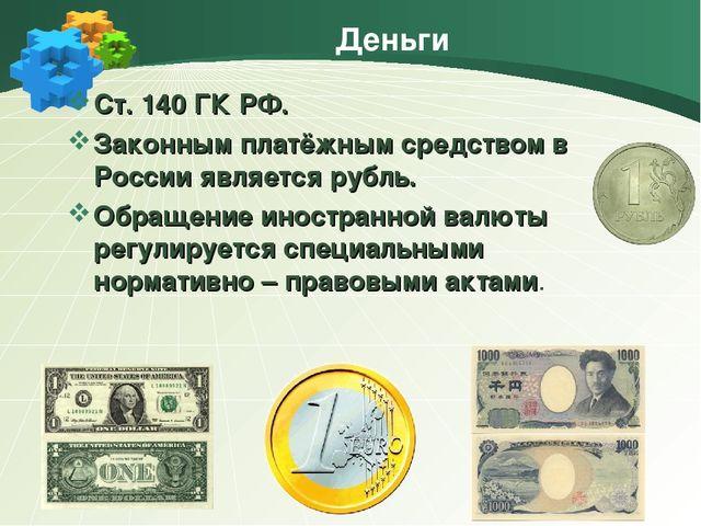 Деньги Ст. 140 ГК РФ. Законным платёжным средством в России является рубль. О...