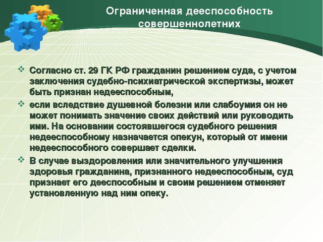 Ограниченная дееспособность совершеннолетних Согласно ст.29 ГКРФ гражданин...
