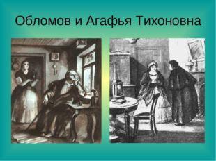 Обломов и Агафья Тихоновна