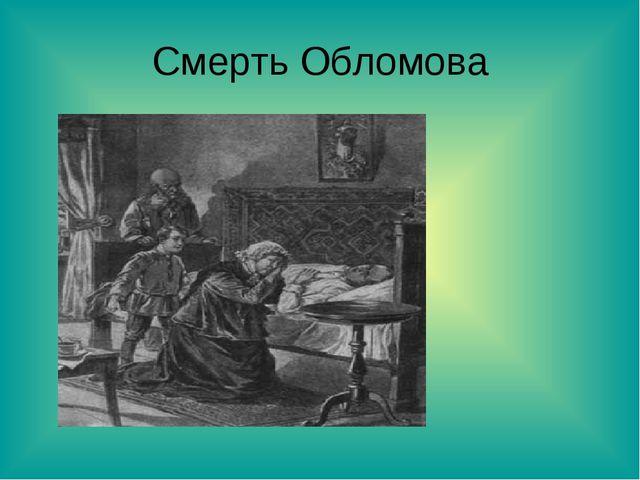 Смерть Обломова