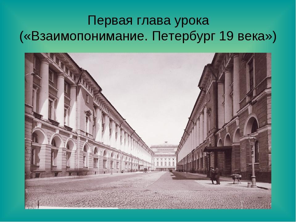 Первая глава урока («Взаимопонимание. Петербург 19 века»)
