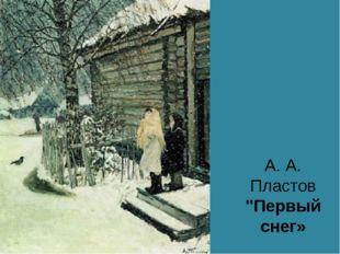 """А. А. Пластов """"Первый снег»"""