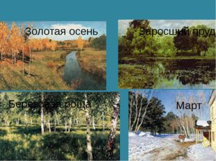 Золотая осень Заросший пруд Березовая роща Март