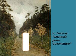 """И. Левитан """"Осенний день. Сокольники"""""""