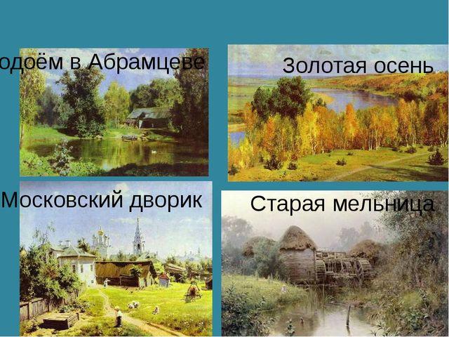 Водоём в Абрамцеве Золотая осень Московский дворик Старая мельница