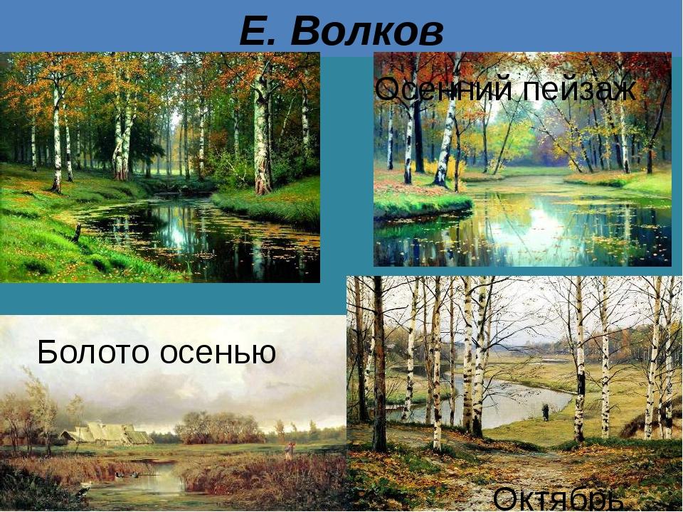 Е. Волков Золотая осень. Тихая речка Осенний пейзаж Октябрь Болото осенью