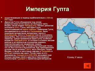 Империя Гупта существовавшее в период приблизительно с 320 по 550 годы. Динас