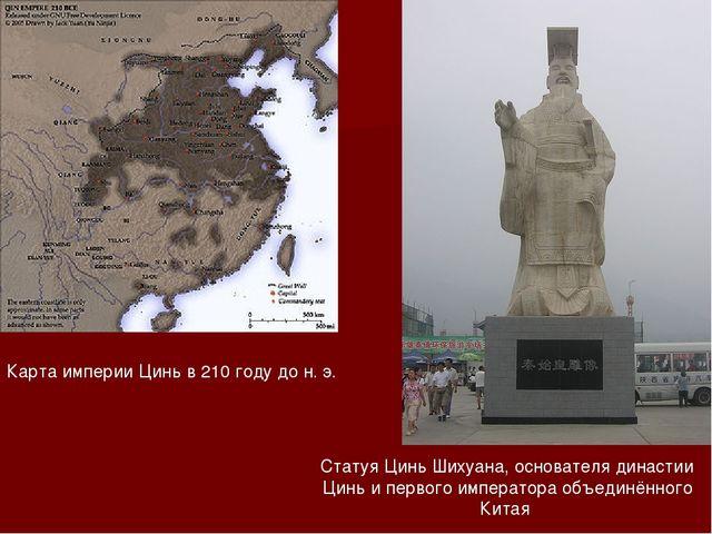 Карта империи Цинь в 210 году до н. э. Статуя Цинь Шихуана, основателя династ...