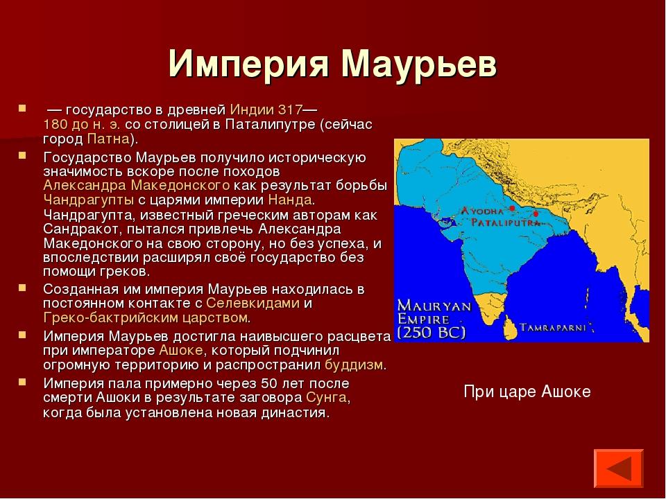 Империя Маурьев — государство в древней Индии 317—180 до н. э. со столицей в...