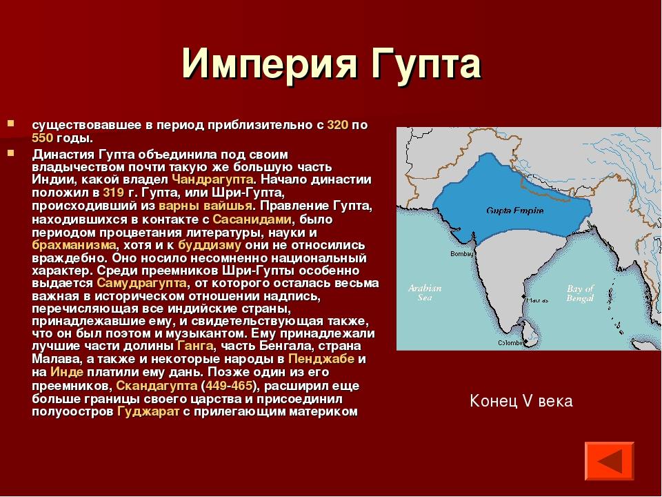 Империя Гупта существовавшее в период приблизительно с 320 по 550 годы. Динас...