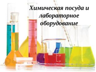 Химическая посуда и лабораторное оборудование