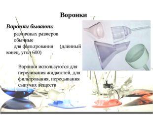 Воронки Воронки бывают: различных размеров обычные для фильтрования (длин