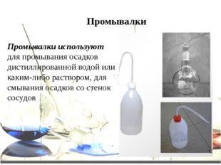 Промывалки Промывалки используют для промывания осадков дистиллированной водо