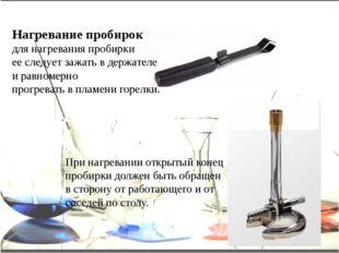 Нагревание пробирок для нагревания пробирки ее следует зажать в держателе и р