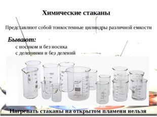 Химические стаканы Представляют собой тонкостенные цилиндры различной емкости