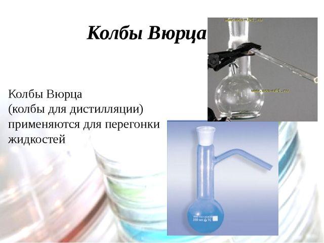 Колбы Вюрца Колбы Вюрца (колбы для дистилляции) применяются для перегонки жид...