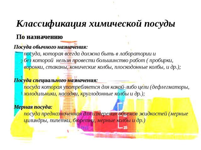 Классификация химической посуды По назначению Посуда обычного назначения: по...