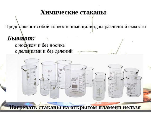 Химические стаканы Представляют собой тонкостенные цилиндры различной емкости...