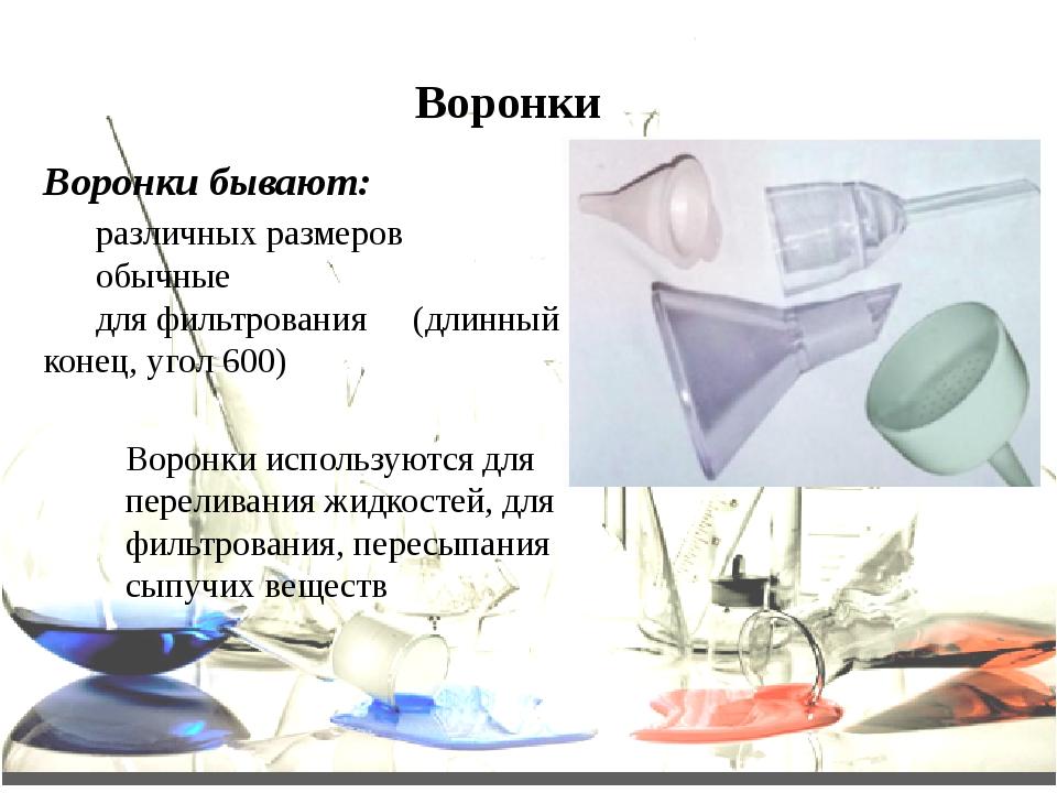 Воронки Воронки бывают: различных размеров обычные для фильтрования (длин...