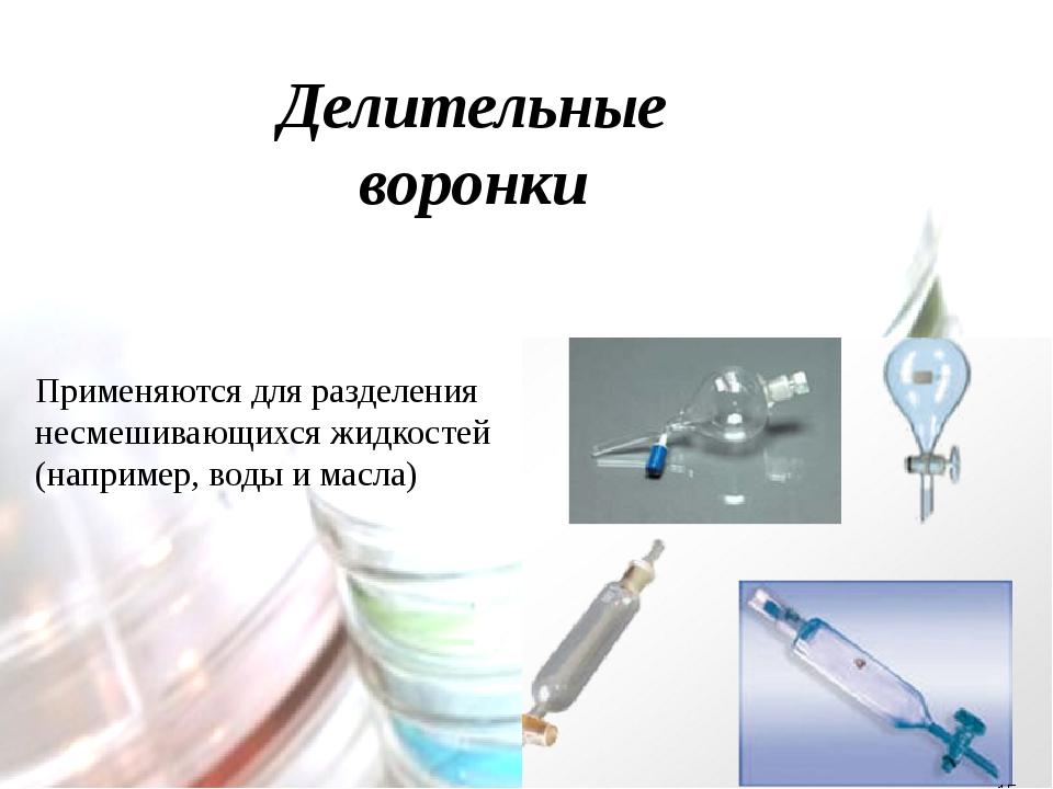 Делительные воронки Применяются для разделения несмешивающихся жидкостей (нап...