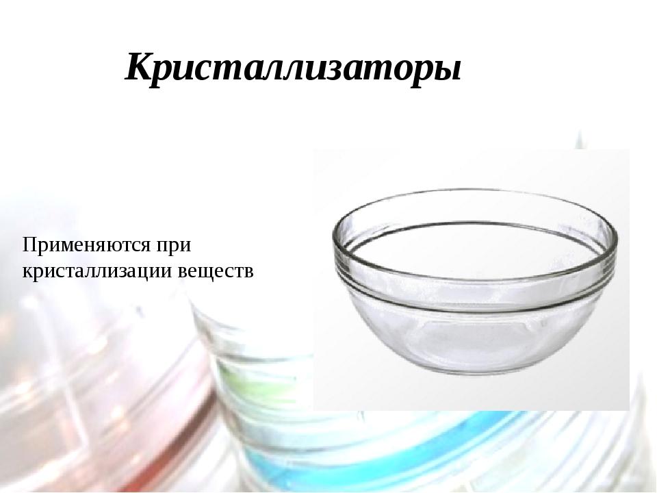 Кристаллизаторы Применяются при кристаллизации веществ