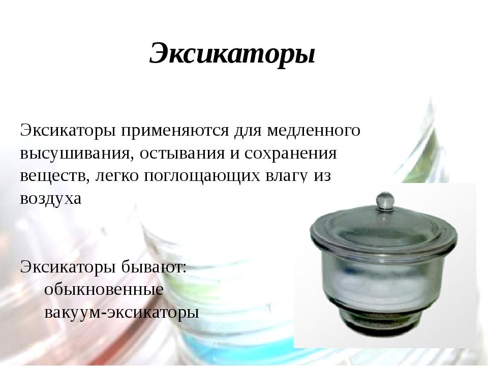 Эксикаторы Эксикаторы применяются для медленного высушивания, остывания и сох...