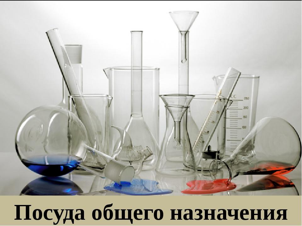 Посуда общего назначения