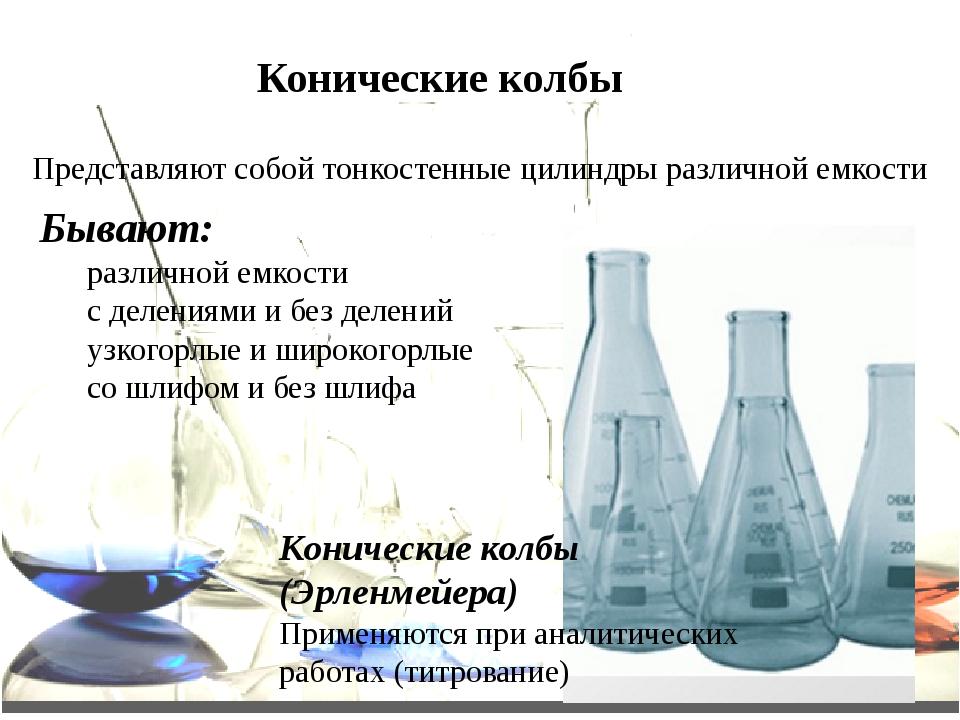 Конические колбы Представляют собой тонкостенные цилиндры различной емкости Б...