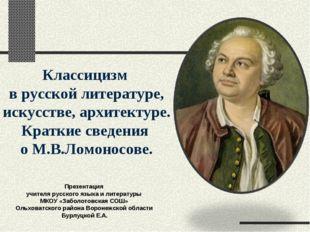 Классицизм в русской литературе, искусстве, архитектуре. Краткие сведения о М