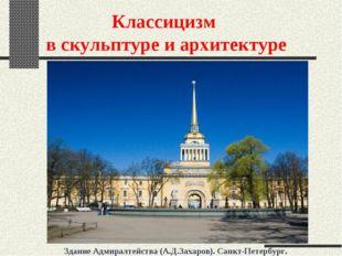 Классицизм в скульптуре и архитектуре Здание Адмиралтейства (А.Д.Захаров). Са