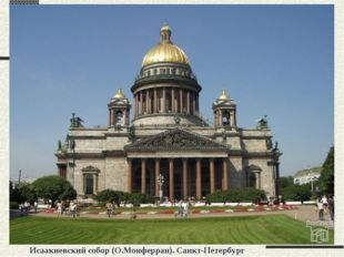 Исаакиевский собор (О.Монферран). Санкт-Петербург