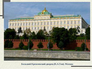 Большой Кремлевский дворец (К.А.Тон). Москва