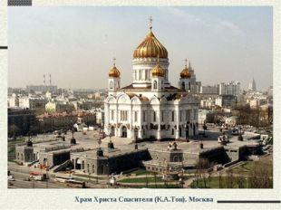 Храм Христа Спасителя (К.А.Тон). Москва