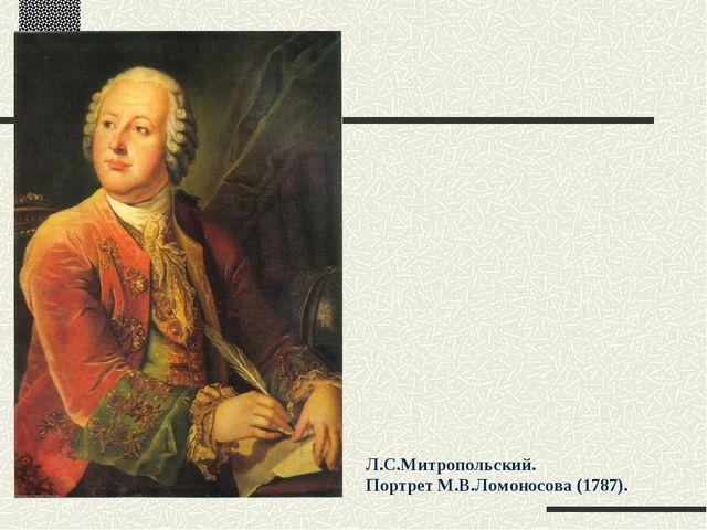 Л.С.Митропольский. Портрет М.В.Ломоносова (1787).