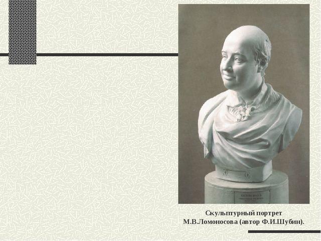 Скульптурный портрет М.В.Ломоносова (автор Ф.И.Шубин).