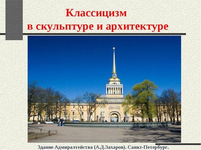 Классицизм в скульптуре и архитектуре Здание Адмиралтейства (А.Д.Захаров). Са...
