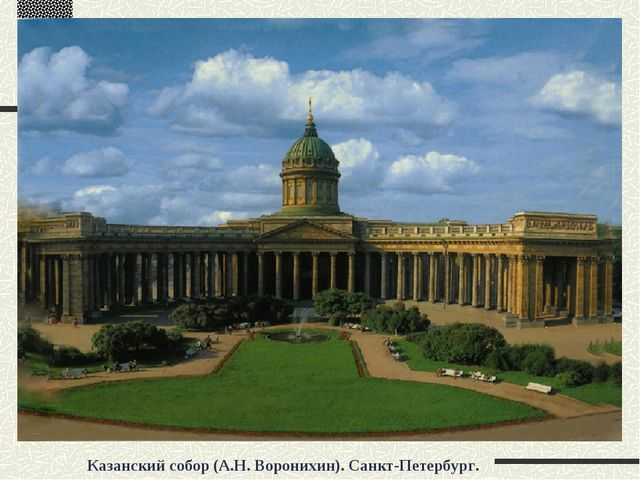 Казанский собор (А.Н. Воронихин). Санкт-Петербург.